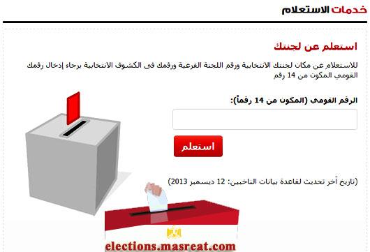 معرفة اللجان الانتخابية بالرقم القومي للاستفتاء على الدستور 2014
